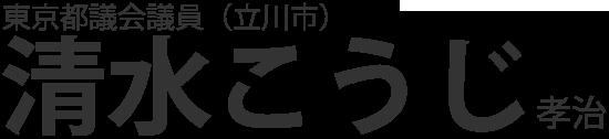 東京都議会議員 清水こうじ